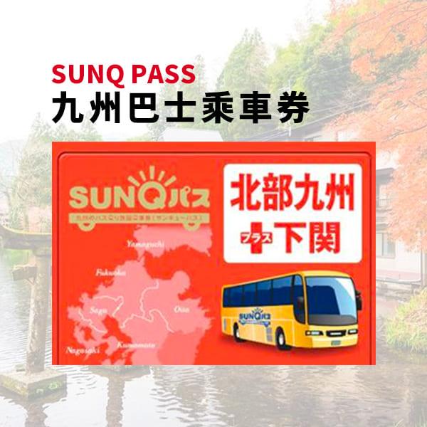 九州巴士乘車券
