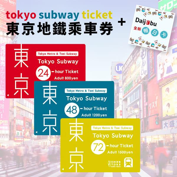 東京地鐵暢日卡