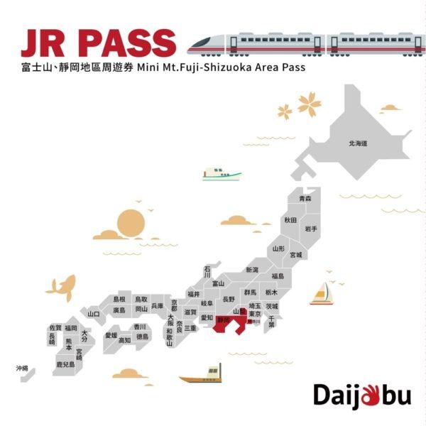 JR PASS 富士山 & 靜岡地區周遊券 mini