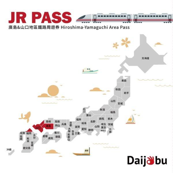 JR PASS 廣島&山口地區鐵路周遊券