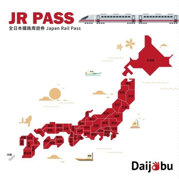 JR PASS 全國版/全日本鐵路通票