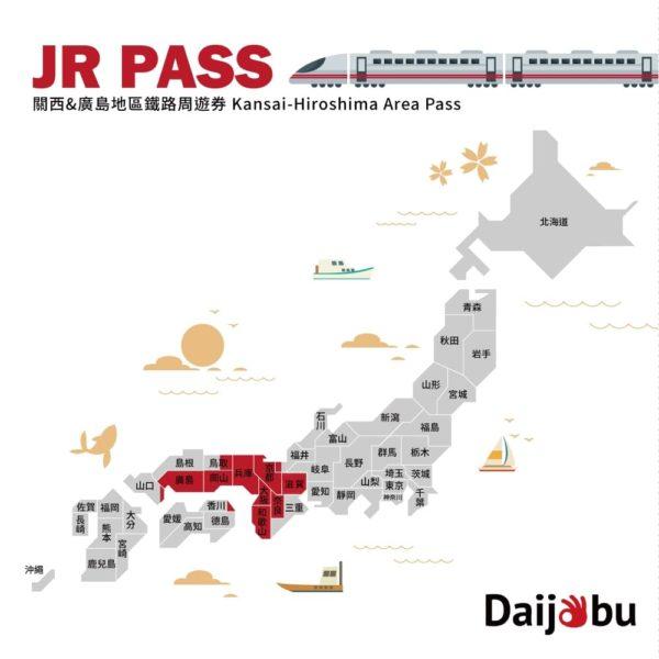 JR PASS 關西&廣島鐵路周遊券