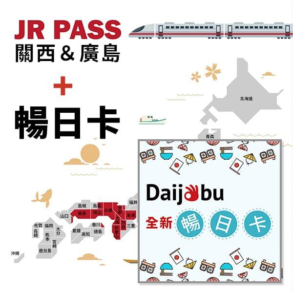 Daijobu 暢日卡4G上網吃到飽 JR PASS關西廣島周遊券5日