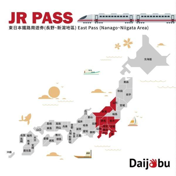 JR PASS 東日本鐵路周遊券 (長野、新潟版)