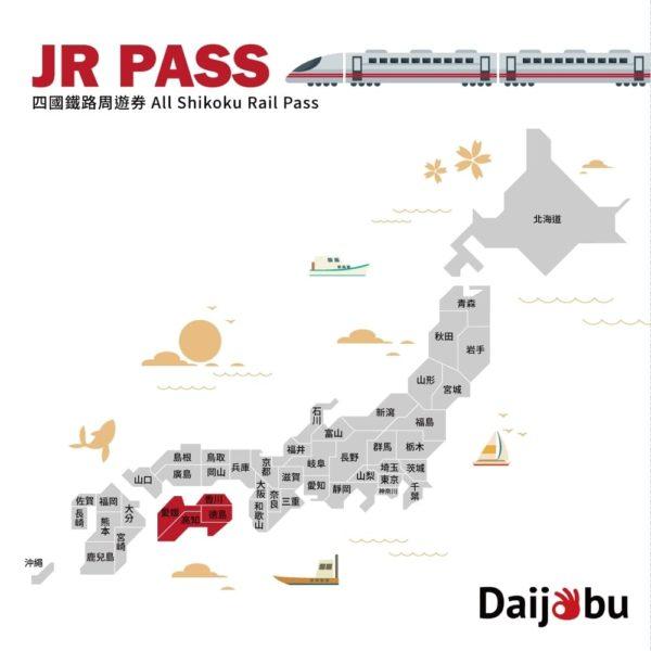 JR PASS 四國鐵路周遊券