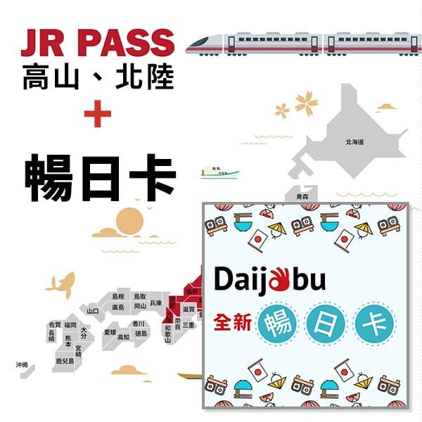 Daijobu 暢日卡 4G上網吃到飽 JR PASS高山北陸地區周遊券